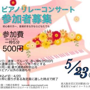 ピアノリレーコンサート参加者募集!ピアノ・他楽器OK!