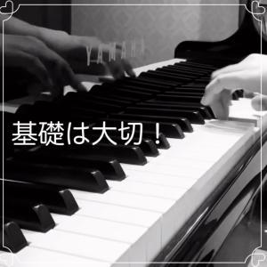 とても大切な基礎練習♪スケール編(中上級編)