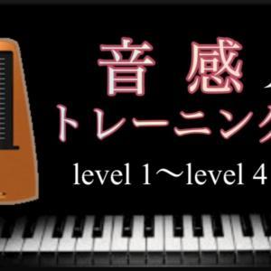 音感レッスン 単音編(レベル1〜4)