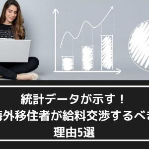 統計から見る!海外在住の日本人が給料交渉をすべき5つの理由