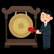 """【政治】京大・山中伸弥教授を恫喝 霞ヶ関を牛耳る""""最悪カップル"""""""