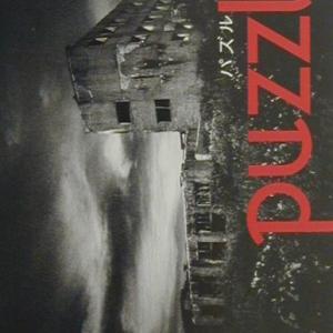 puzzle パズル 恩田陸