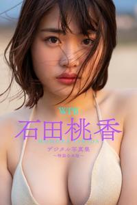 WPB 石田桃香デジタル写真集~特装合本版~ 石田桃香