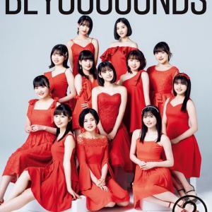 BEYOOOOONDS オフィシャルブック  BEYOOOOONDS 2
