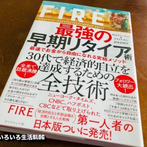 自分も目指してます!「FIRE 最強の早期リタイア術〜最速でお金から自由になれる究極メソッド〜」