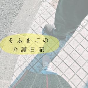 【介護】認知症祖父の良い子エピソード