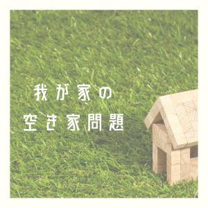 【空き家】父親の発言に絶句
