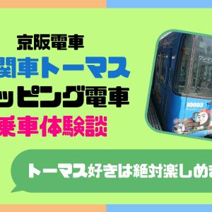 トーマス好きは絶対楽しめる!京阪電車・機関車トーマスのラッピング電車に乗ってきた