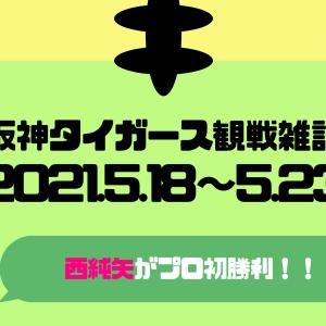 【阪神タイガース】5/18~5/23までのいいとこ取り!【TV観戦雑記】
