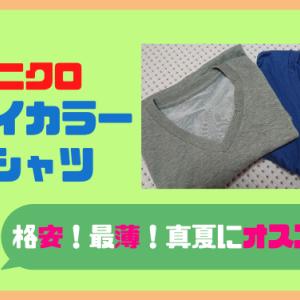 【ユニクロのオススメTシャツ 】ドライカラーTシャツは格安!最薄!真夏に最適!