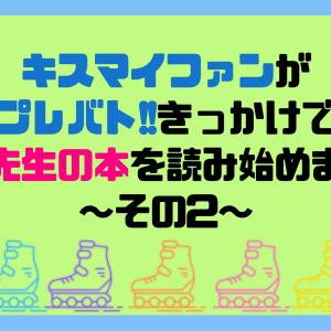 キスマイファンがプレバトきっかけで夏井先生の本を読み始めました~その2~