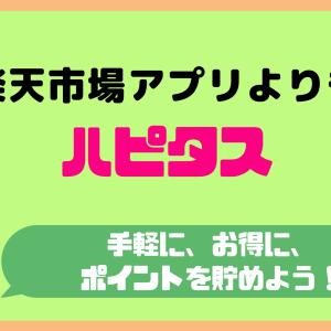 楽天市場アプリよりもハピタスがオススメ!【ほどよく楽天経済圏】