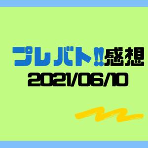 プレバト!!2021/6/10感想