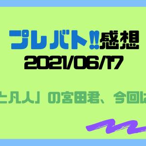 プレバト!!2021/06/17感想 「ずっと凡人」の宮田君今回は??