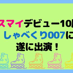 キスマイデビュー10周年 しゃべくり007に出演