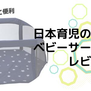 日本育児のベビーサークル使用した感想~ずりばい期から2歳~