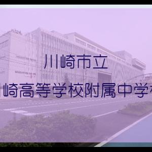 【川崎附中】学校公開日中止のお知らせ