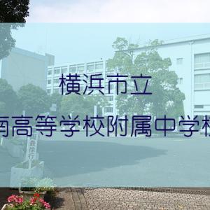 【南附中】令和3年度学校見学会 追加受付のお知らせ