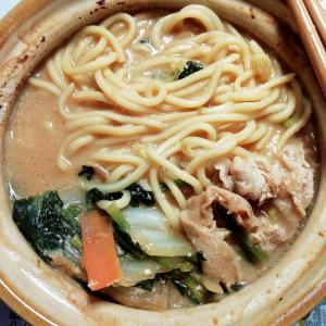 【ぼっち鍋】土鍋を使って味噌煮込みラーメン♪