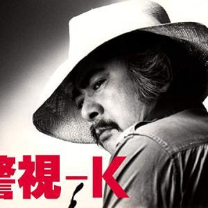 『警視―K』#02