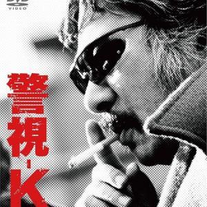 『警視―K』#03