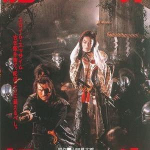 『魔界転生』1981