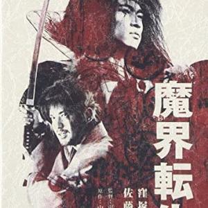 『魔界転生』2003