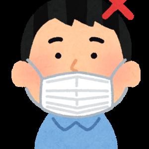 鼻出し受験者失格【2021共通テスト】