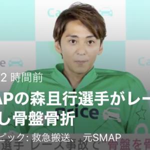 【事故の瞬間】元SMAP森且行さんが救急搬送 レースで落車骨盤骨折