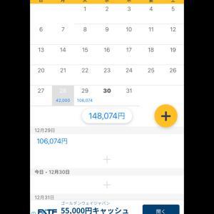 12/29収支 +106,074円(2/365)