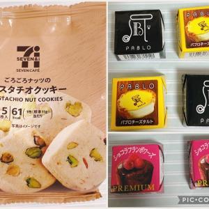 【セブンイレブンお菓子】最近のお気に入りパブロチロルチョコ&ピスタチオクッキー