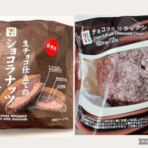【セブンイレブン】チョコスイーツ2つ☆「あのシュークリームが帰ってきた!」&「どら焼き」