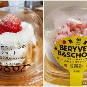 【ローソン】うまうま!バスチーショコラ×苺と絹白クリーム×苺