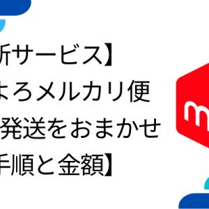 【新サービス】あとよろメルカリ便の手順・金額の比較【梱包・発送】