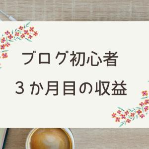【ブログ運営★報告】3か月目のブログ収益公開【PV数・流入元】