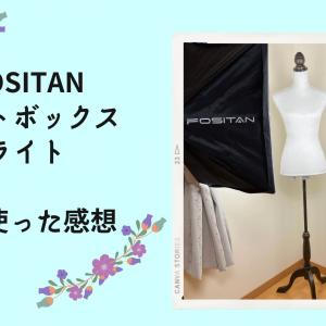 【FOSITAN】ソフトボックス撮影ライトを半年つかってみた感想