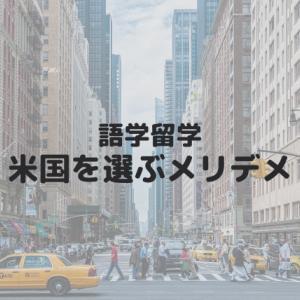 【語学留学】アメリカを選ぶメリット・デメリット!【個人の感想】