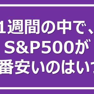 1週間の中で、S&P500が一番安いのはいつか?