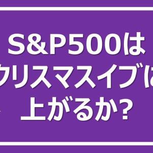 S&P500はクリスマスイブに上がりやすいか
