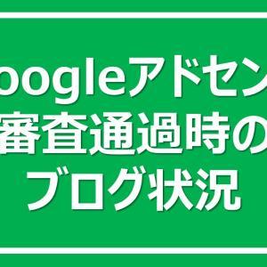 Google アドセンス審査通過時のブログ状況