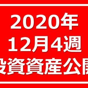 2020年12月4週時点での投資ポートフォリオ