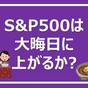大晦日にS&P500は上がりやすいのか