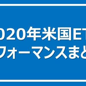 2020年米国ETFパフォーマンスまとめ
