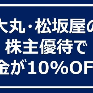 大丸・松坂屋の株主優待で代金が10%OFF!!