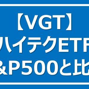 【VGT】15年で8倍!! ハイテクETF