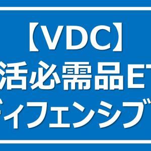 【VDC】生活必需品 不景気に強いディフェンシブETF!!