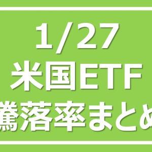 【大暴落】2021/1/27 米国ETF騰落率まとめ