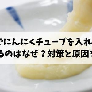 炒め物でにんにくチューブを入れると油がはねるのはなぜ?対策と原因について簡単解説