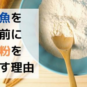 肉や魚を焼く前に小麦粉をつけるのはなぜ?片栗粉との使い分けについても解説