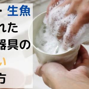 【食中毒予防】生肉・生魚を切った後の調理器具の洗い方
